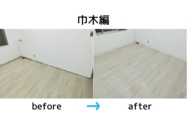 small office 再生 ~巾木編~