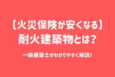 【火災保険が安くなる】耐火建築物とは?