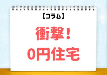【コラム】衝撃!0円で住める家が増えている!