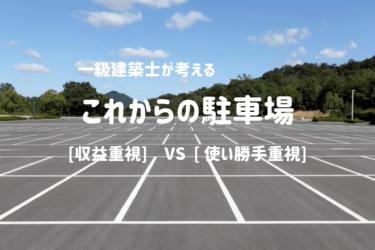 【コラム】一級建築士が考える!これからの駐車場 【収益重視VS使い重視】