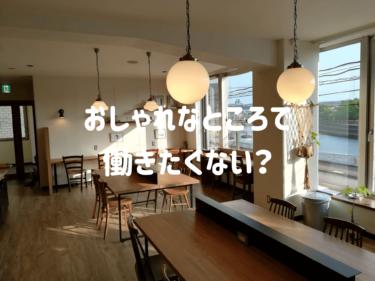 【賃貸情報】佐世保市湊町 おしゃれすぎるテナント・事務所