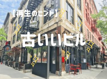 【再生のヒント】いいビルの写真集