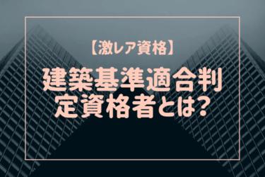 【激レア資格】建築基準適合判定資格者とは?