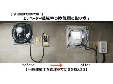 【管理】単なる換気扇ではない。エレベーター機械室の換気扇の点検・取り換え【一級建築士が管理の大切さを教えます!】